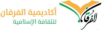 أكاديمية الفرقان للثقافة الإسلامية